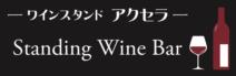 Wine Stand AXELA